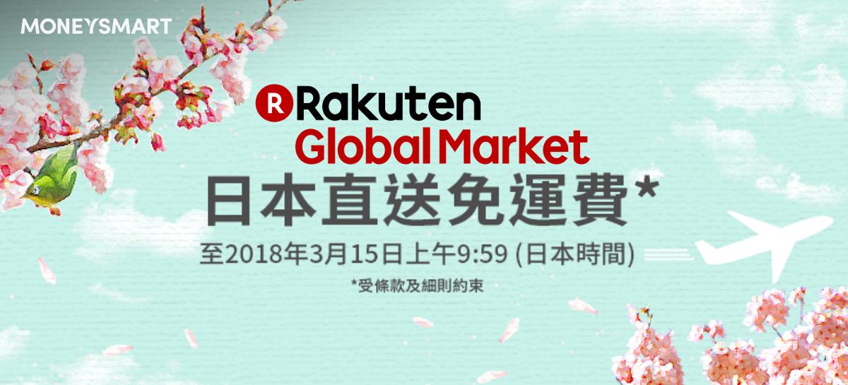 日本樂天市場