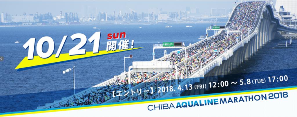 日本馬拉松
