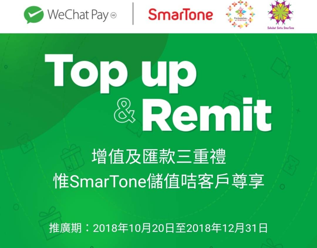 WeChat Pay 優惠