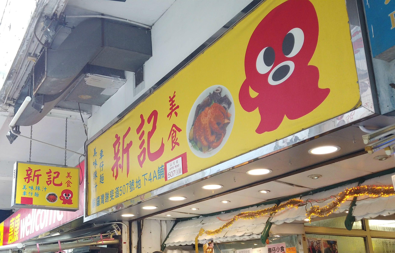 銅鑼灣車仔麵