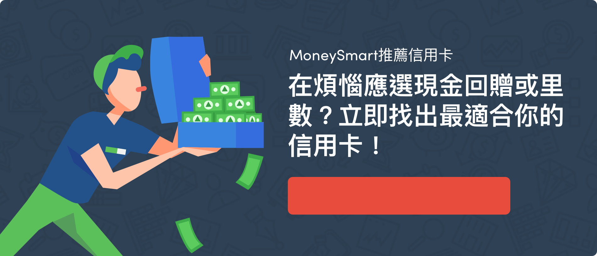 https://blog-cdn.moneysmart.hk/wp-content/uploads/2019/04/widget-desktop-credit-card.png