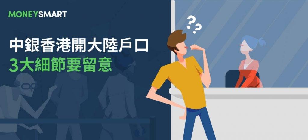 【申請懶人包】中銀香港 直接開大陸戶口 3大細節要留意 (可綁支付寶微信)