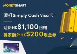 渣打Simplay Cash Visa卡
