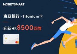 東亞銀行i-Titanium卡迎新回贈簽賬優惠