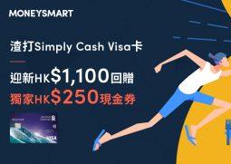 渣打Simply Cash Visa 迎新 回贈 優惠