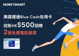 美國運通Blue Cash信用卡迎新回贈簽賬優惠
